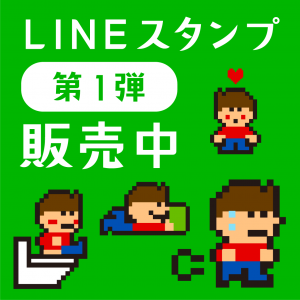 Linestamp_vol1_icon