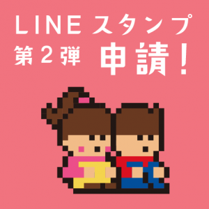 Linestamp_vol2_icon