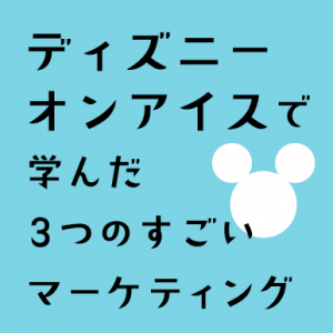 disneyonice_icon