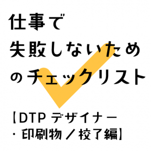 miss_dtp_checklist_icon_2